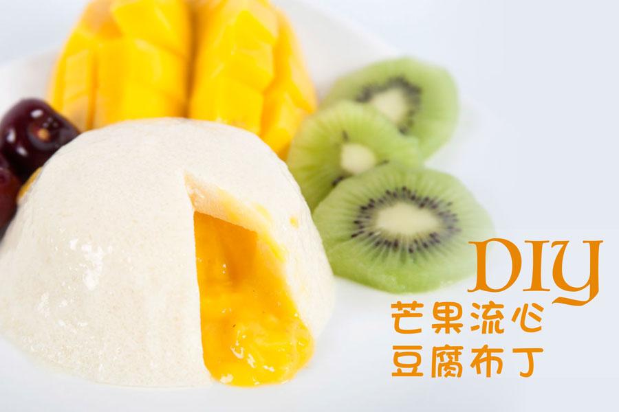 超美味!DIY「芒果流心豆腐布丁」!