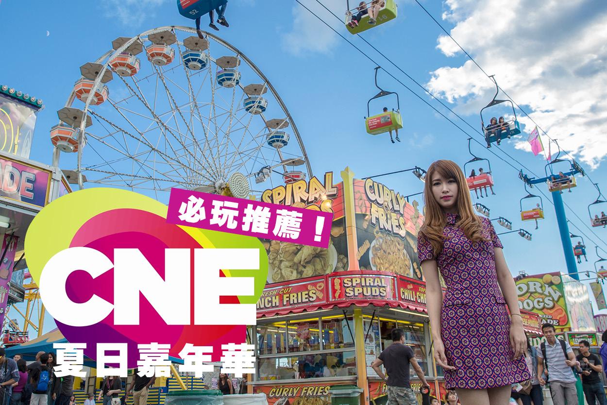 看完再去:2015「CNE夏日嘉年華」必玩推薦!
