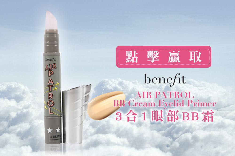 好禮送讀者:3合1眼部BB霜「Benefit Air Patrol BB Cream Eyelid Primer」
