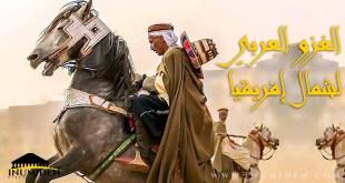 الغزو العربي لشمال إفريقيا