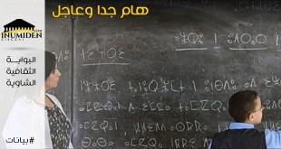 تعليم اللغة الأمازيغية في الأوراس