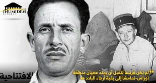 ثورة التحرير-مصطفى بن بولعيد-الولاية التاريخية الأولى