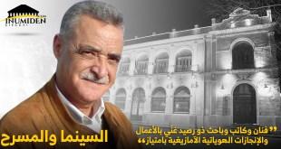 سليم-سوهالي---مهرجان-المسرح-الأمازيغي---باتنة---2015---الطبعة-السابعة