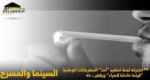 عصام-تاعشيت-نهاية-سيجارة-فيلم-قصير