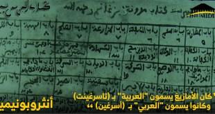 """""""تاسرغينت"""" Taserɣint اسم أمازيغي قديم لـ""""العربية"""""""