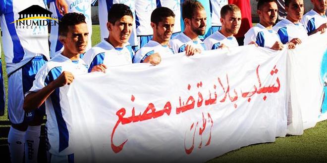 جانب من اللافتات التي رفعتها الفرق المشاركة في الدورة الكروية