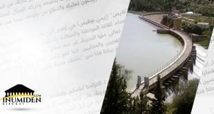 خنشلة بيان نشطاء مدينة قايس حول قضية سد إيمي نوقيس فم القيس