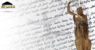 بيان نشطاء إيشاويّن حول وقفة 20 أو 2016 بـ بغاي