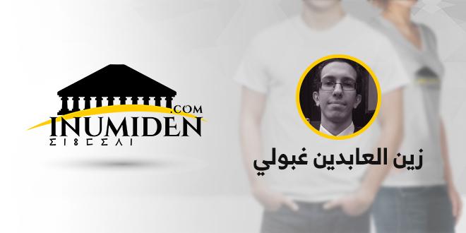 زين العابدين غبولي - مدوّن