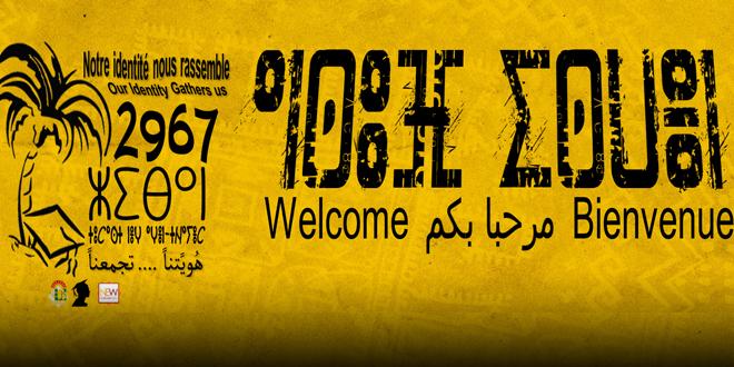 بسكرث تحتفل برأس السنة الأمازيغية