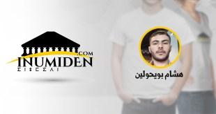 هشام بويحولين-المغرب