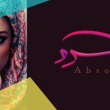 abroo-arabic-name-logo-calligraphy-islamic-logo-design-for-personal-logo