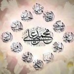 do_we_love_ahlulbayt_jamaleddine_small