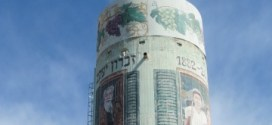 Water Tower Fresco