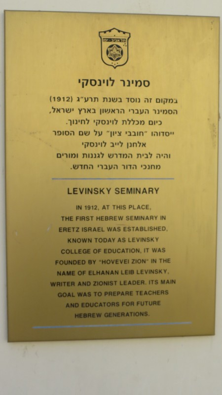 Lewinsky Teacher Seminary