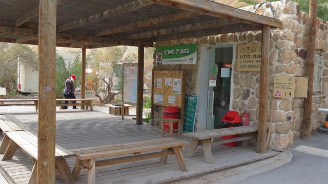 Einot Tzukim Reserve - Ein Feshkha2