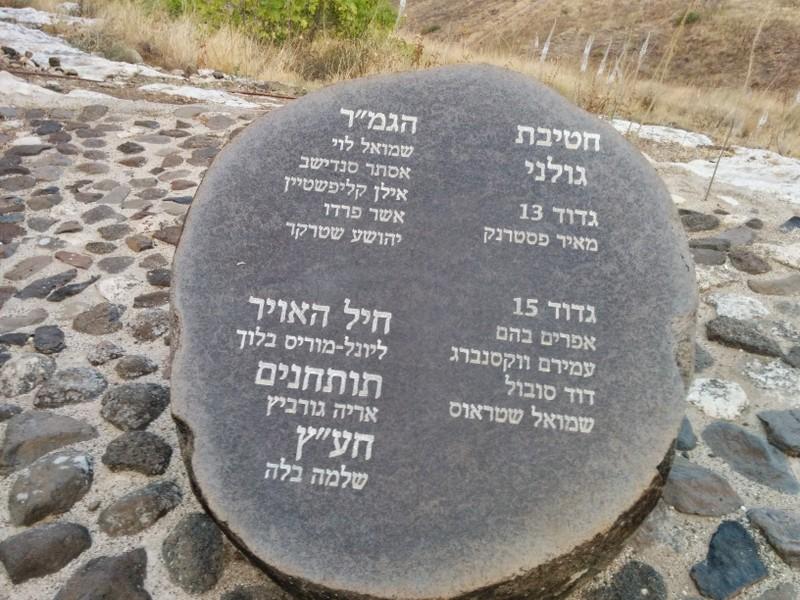 Yarda IDF Memorial