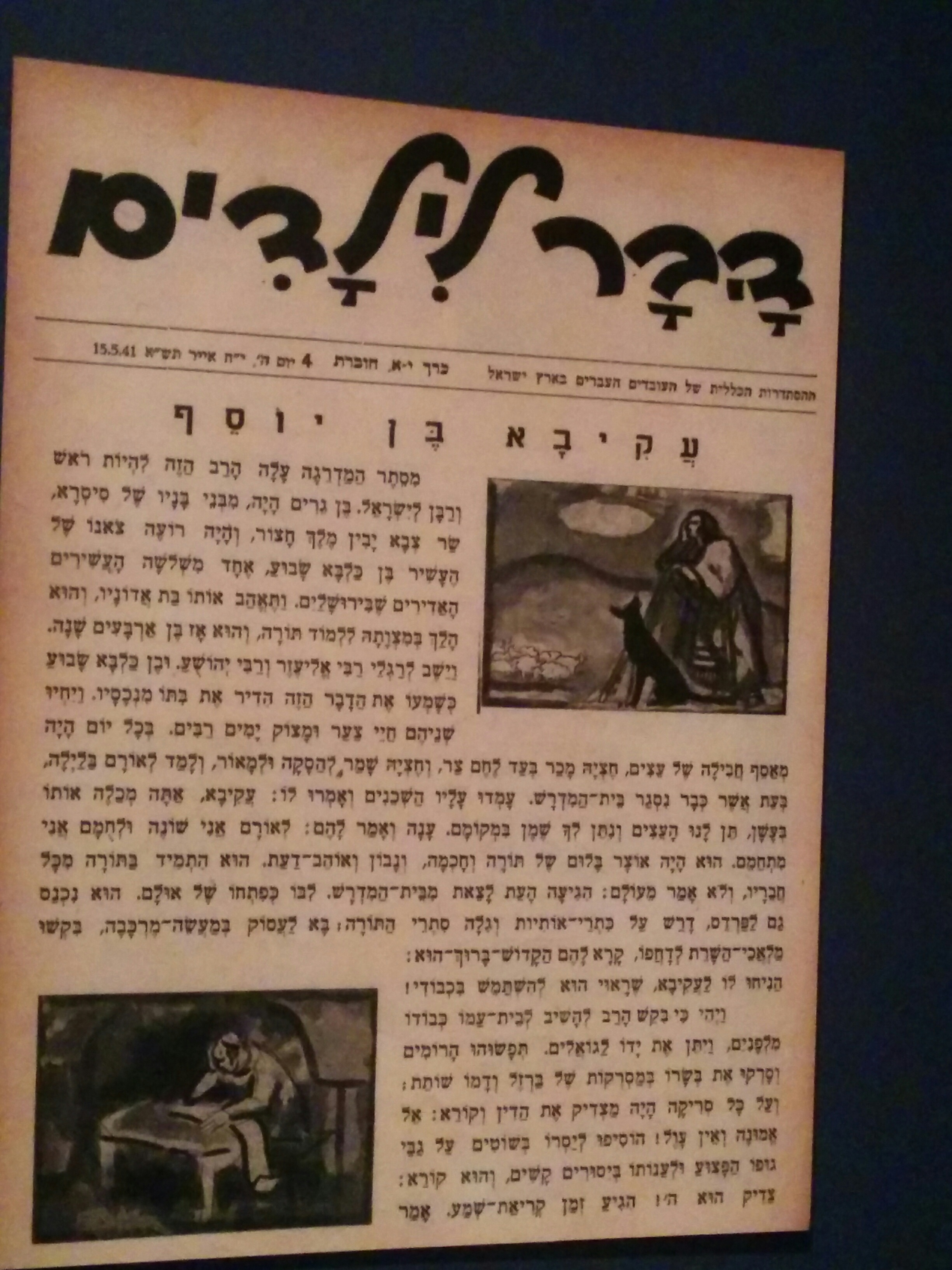 Bar Kokhba in childrens magazine - Shimon Bar Kokhba - Eretz Israel Museum