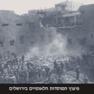 National Institutions Building in jerusalem bombed - Photo: izkor.gov.il