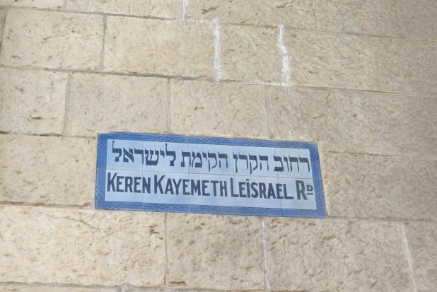 Keren Kayemeth LeIsrael Road