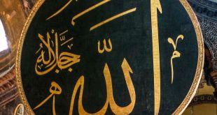 """Medallion showing the word """"Allah"""" (God) in Hagia Sophia, Istanbul, Turkey. author: Adam Kliczek, http://zatrzymujeczas.pl"""