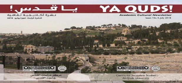 Center for Jerusalem Studies Photo: jerusalem-studies.alquds.edu