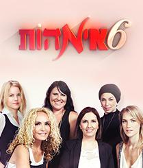 שש אמהות