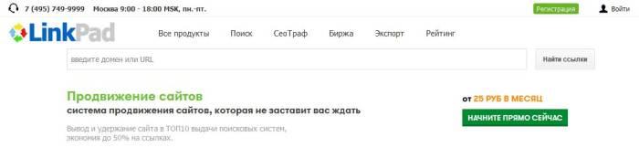 Backlink Checker LinkPad