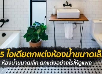 smallbathroom-cover