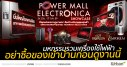 icover-powermallelectronica2016
