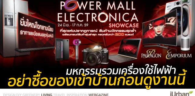 เครื่องใช้ไฟฟ้าลดกระหน่ำพร้อมสินค้าไฮเทคที่ Power Mall Electronica Showcase
