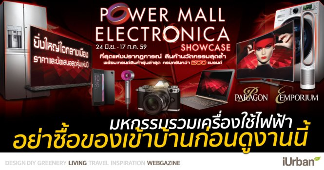 Adver - Power Mall Electronica (by Sand)
