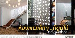icover-smallhousedesign