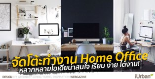icover-homeoffice2