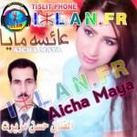 Aicha Maya et Hassan Mrirt 2015 aïcha mayya aicha maya 3icha maya sur izlan.Fr ahidous tahidoust Ahidous Tahidouste atlas nouvel album sur izlan.Fr