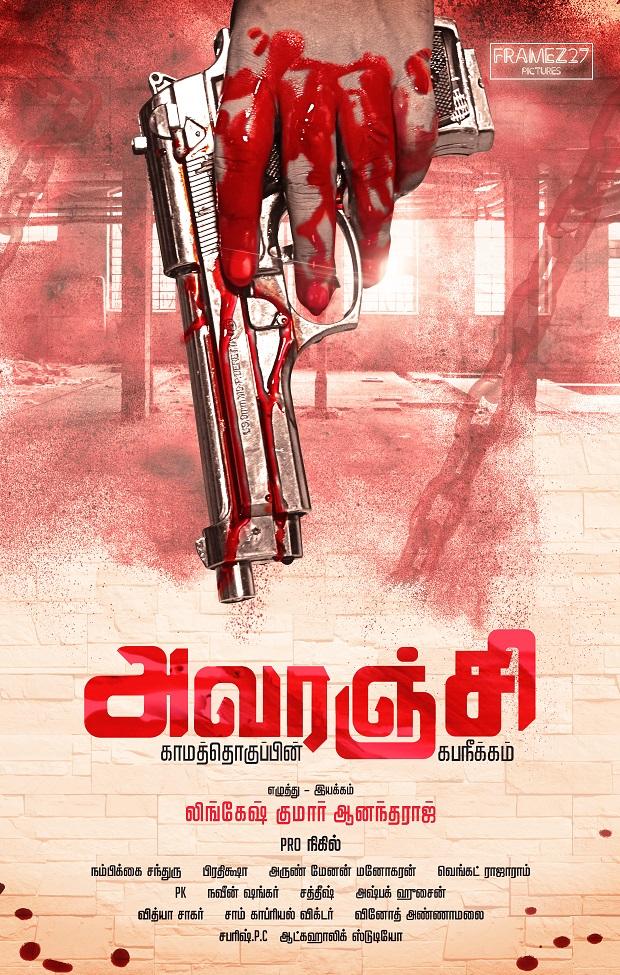 Avaranji Short Film Posters (2)