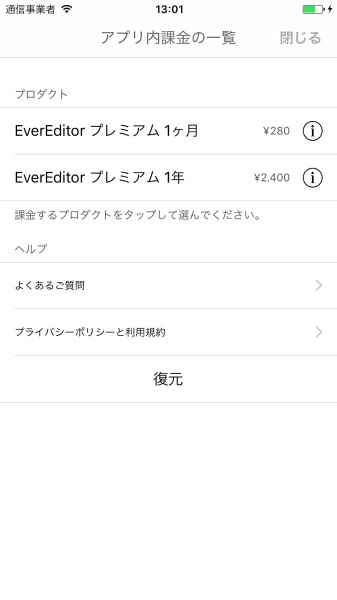 EverEditor in-app purchase