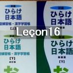 hirake nihongo leçon 16