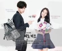 "Park Shin Hye in K-Drama ""Pinocchio"" Poster (2)"