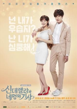 """K-Drama Poster """"Cinderella and Four Knights"""" (2)"""
