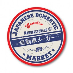 0761EN---Japanese-Domestic-Market-96x96-W