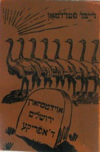"""""""Yerushalayim d'Afrike'"""" (Jerusalem of Africa), the history of the Jews of Oudtshoorn, a town in the Western Cape, written in Yiddish by Leibl Feldman in 1940. Cover design by Rene Shapshak. South African Jewish Museum, Cape Town. Photo: Menachem Wecker."""