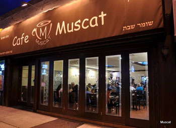 Cafe-Muscat-Front-020312