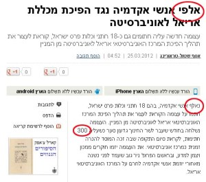 "We screen-shot the Hebrew version, just in case it gets ""scrubbed"" later"