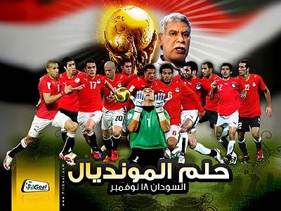 Egypt National Football Team, presumably in their pro-Israel outfits.
