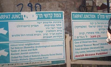 Netanyahu: No Jews Allowed