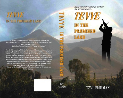 Tevye Book Cover