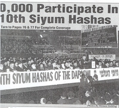 Front-page photo from The Jewish Press, October 9, 1997 (Photo by Shimon Golding)