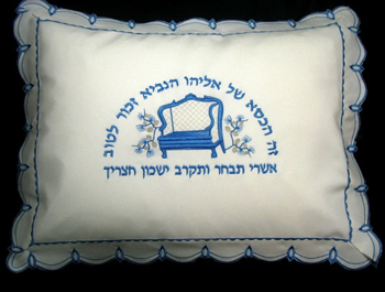 Ceremonial Pillow Used At A Bris Milah