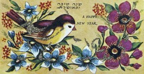 Shanah Tovah Greeting Card